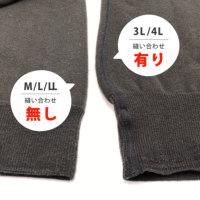 もちジョイ 丸首長袖シャツ(超極厚地)4Lサイズ〔男性用〕