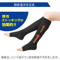東光 防災用弾性ストッキング/ハイソックス/オープントゥ