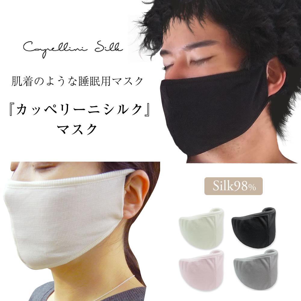 マスク 就寝 用
