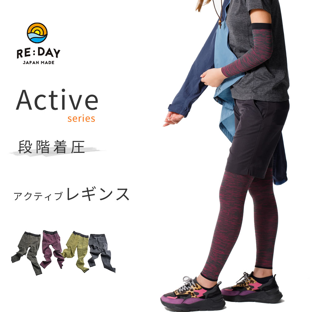RE:DAY アクティブ レギンス