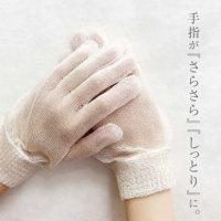 セリシン手袋|手荒れ対策・ハンドケア