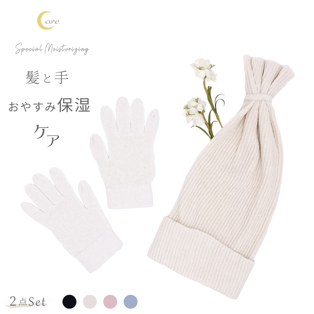 シルク 保湿ケア(髪・手) 2点セット