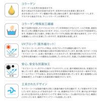 東光 モイスト・コート® ライト