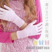 着けるだけで潤う保湿手袋 モイスト・コート ライト 003