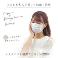 京都 フレグランス マスク スプレー 除菌 消臭