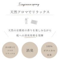 京都 安眠 フレグランス ピロー スプレー [消臭]